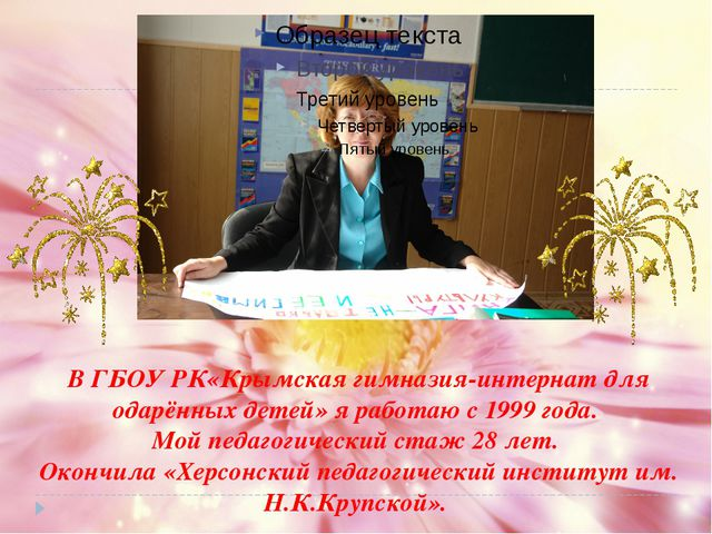 В ГБОУ РК«Крымская гимназия-интернат для одарённых детей» я работаю с 1999 го...
