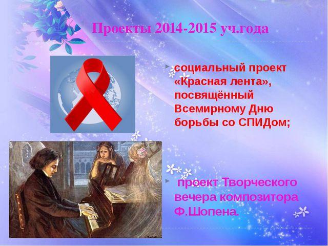 Проекты 2014-2015 уч.года социальный проект «Красная лента», посвящённый Всем...