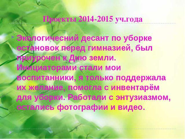 Проекты 2014-2015 уч.года Экологичесний десант по уборке остановок перед гимн...