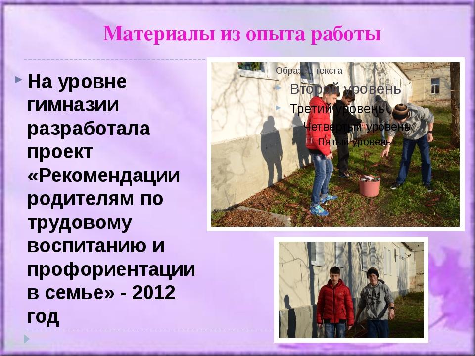 Материалы из опыта работы На уровне гимназии разработала проект «Рекомендации...