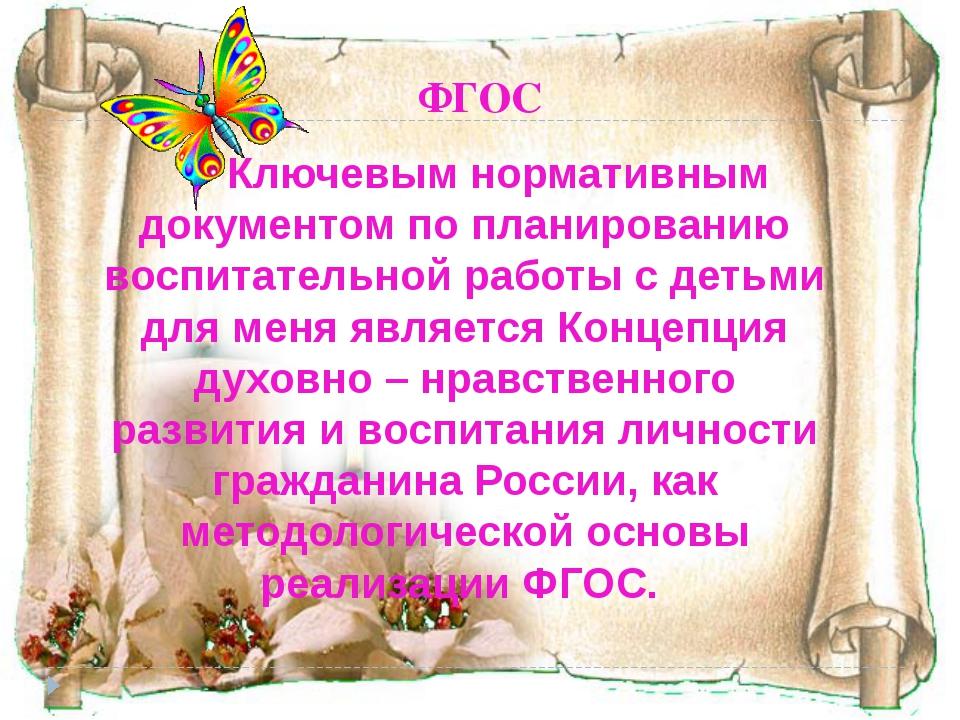 ФГОС Ключевым нормативным документом по планированию воспитательной работы с...
