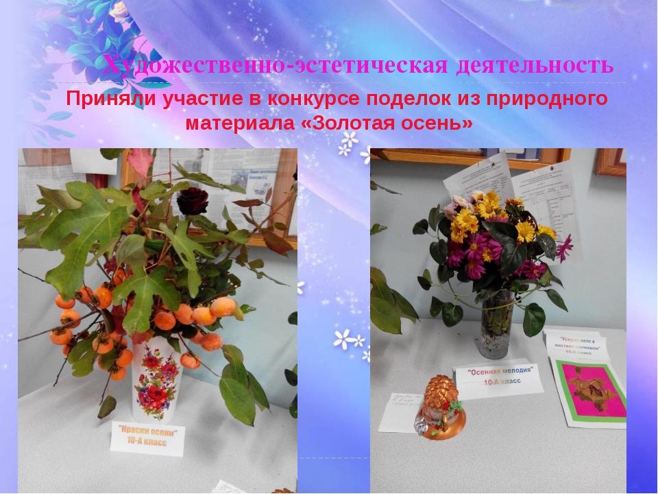 Художественно-эстетическая деятельность Приняли участие в конкурсе поделок из...