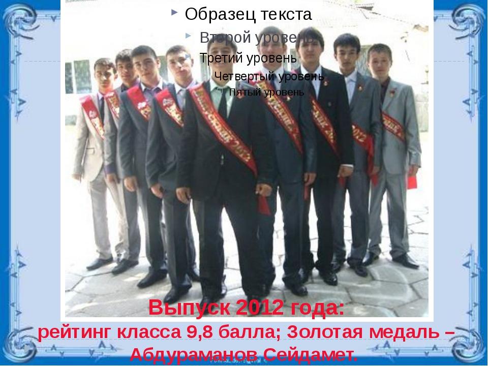 Выпуск 2012 года: рейтинг класса 9,8 балла; Золотая медаль – Абдураманов Сей...