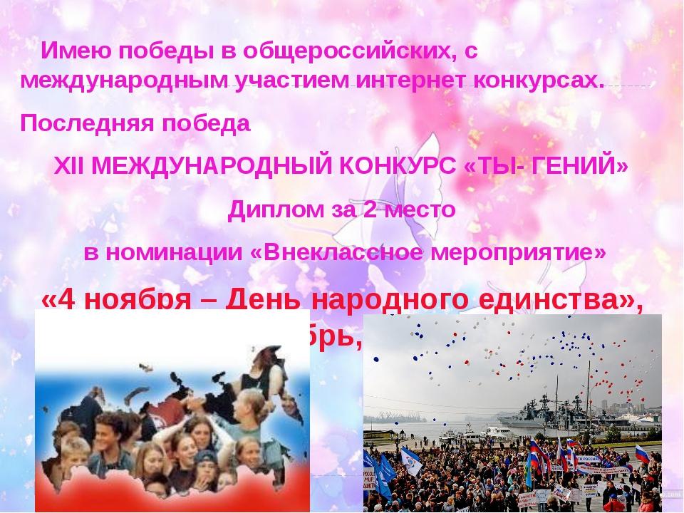 Имею победы в общероссийских, с международным участием интернет конкурсах. П...