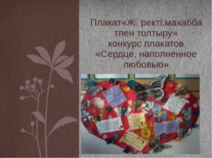 Плакат«Жүректі,махаббатпен толтыру» конкурс плакатов «Сердце, наполненное лю