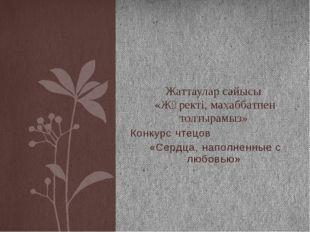 Конкурс чтецов «Сердца, наполненные с любовью» Жаттаулар сайысы «Жүректі, мах