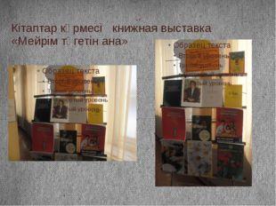 Кітаптар көрмесі книжная выставка «Мейрім төгетін ана»