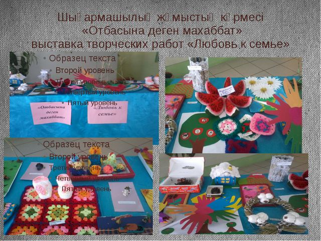 Шығармашылық жұмыстың көрмесі «Отбасына деген махаббат» выставка творческих р...
