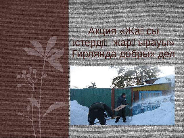 Акция «Жақсы істердің жарқырауы» Гирлянда добрых дел