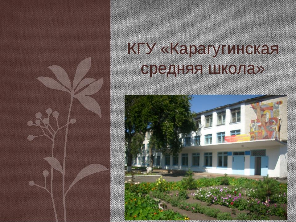 КГУ «Карагугинская средняя школа»