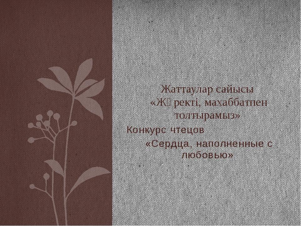 Конкурс чтецов «Сердца, наполненные с любовью» Жаттаулар сайысы «Жүректі, мах...