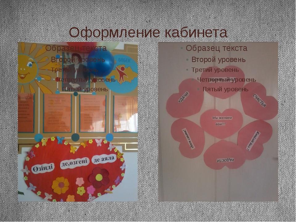 Оформление кабинета