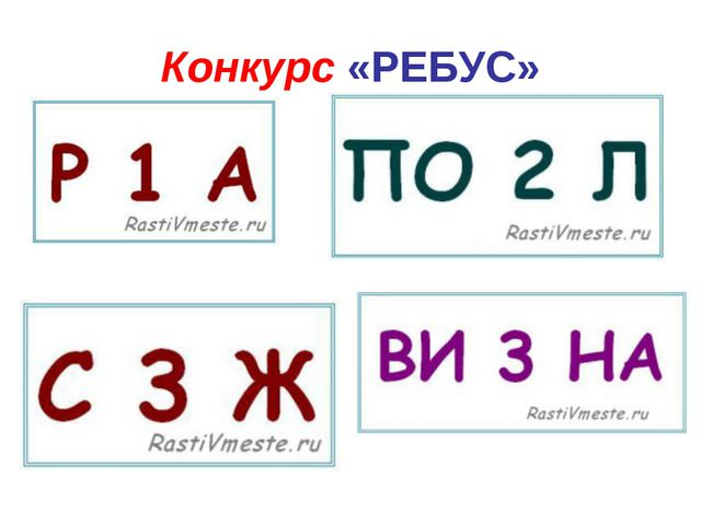 Конкурс «РЕБУС»