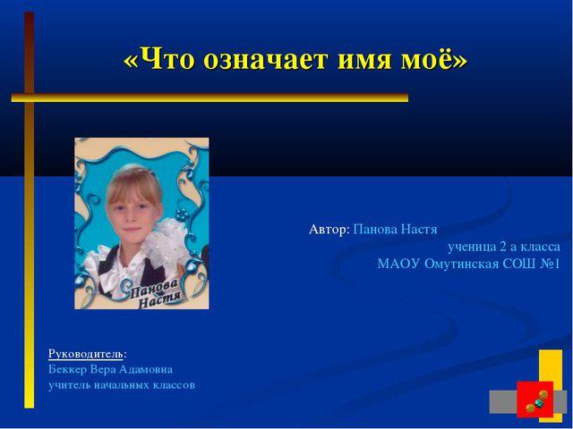 «Что означает имя моё» Автор: Панова Настя  ученица 2 а класса МАОУ Омутинс...