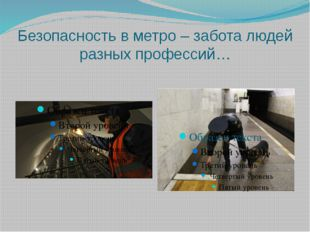 Безопасность в метро – забота людей разных профессий…