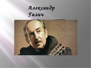 Александр Галич (1918 – 1977)