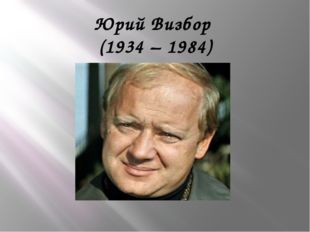Юрий Визбор (1934 – 1984)