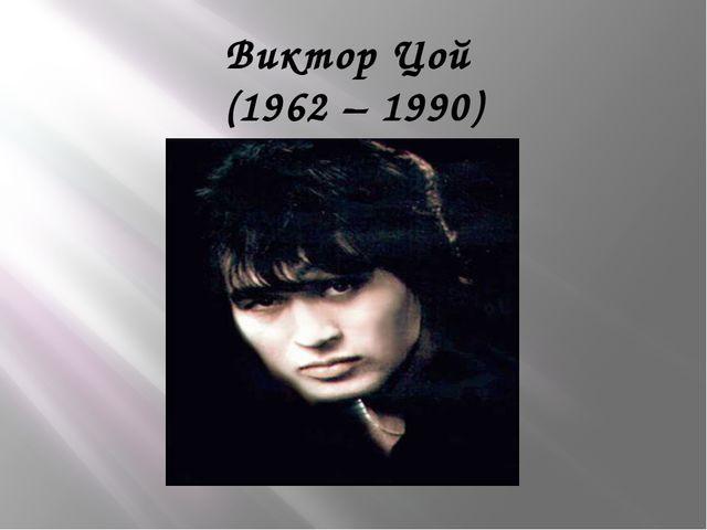 Виктор Цой (1962 – 1990)