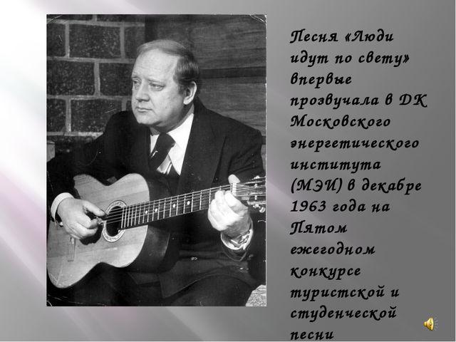 Песня «Люди идут по свету» впервые прозвучала в ДК Московского энергетическог...