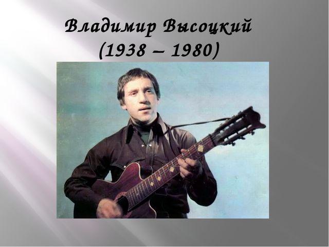 Владимир Высоцкий (1938 – 1980)