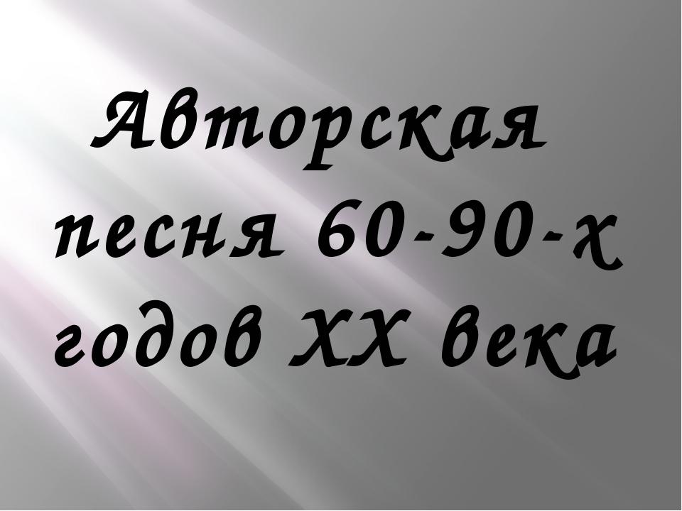 Авторская песня 60-90-х годов XX века Вечер авторской песни