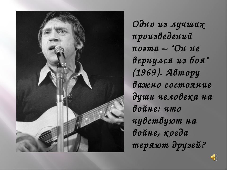 """Одно из лучших произведений поэта – """"Он не вернулся из боя"""" (1969). Автору ва..."""