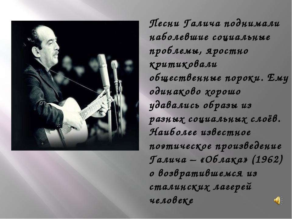 Песни Галича поднимали наболевшие социальные проблемы, яростно критиковали об...