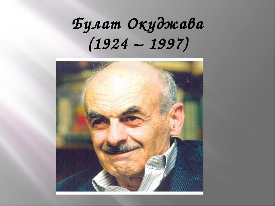 Булат Окуджава (1924 – 1997)
