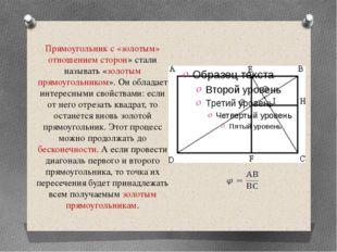 Прямоугольник с «золотым» отношением сторон» стали называть «золотым прямоуго