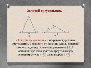 «Золотой треугольник» - это равнобедренный треугольник, у которого отношение