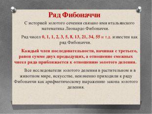Ряд Фибоначчи С историей золотого сечения связано имя итальянского математика