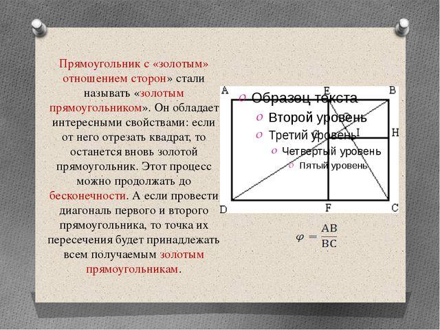 Прямоугольник с «золотым» отношением сторон» стали называть «золотым прямоуго...