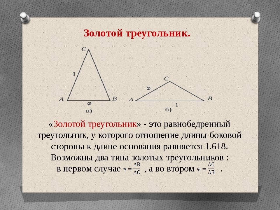 «Золотой треугольник» - это равнобедренный треугольник, у которого отношение...