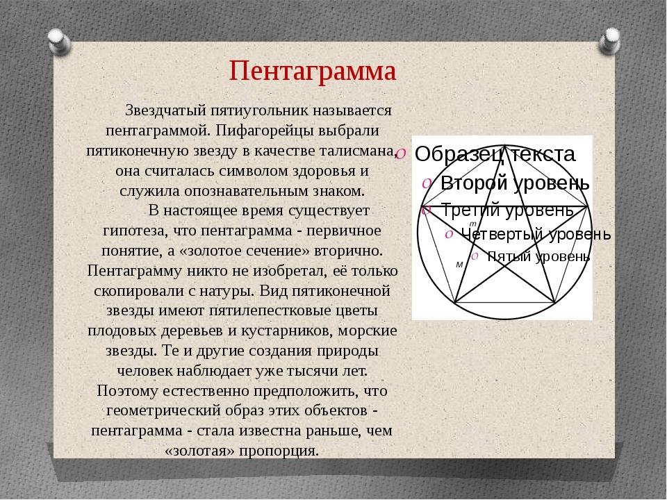 Пентаграмма Звездчатый пятиугольник называется пентаграммой. Пифагорейцы выбр...