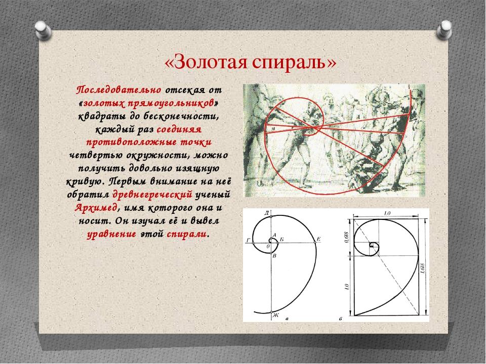 «Золотая спираль» Последовательно отсекая от «золотых прямоугольников» квадра...