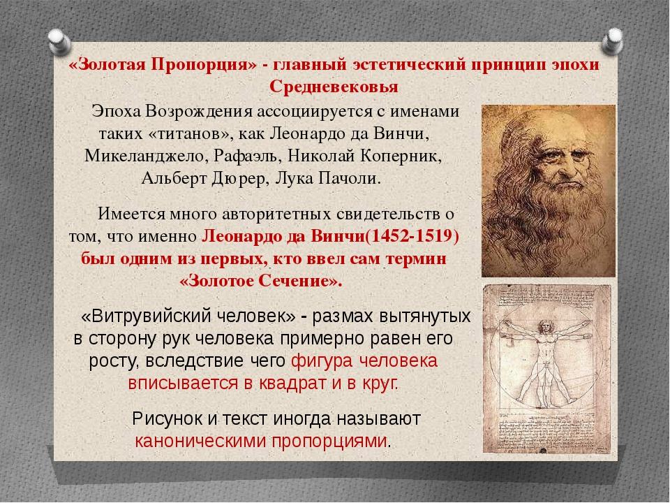 «Золотая Пропорция» - главный эстетический принцип эпохи Средневековья Эпоха...