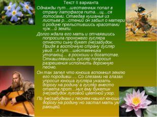 Текст II варианта Однажды пут…шественник попал в страну латофагов пита…щ…ся л
