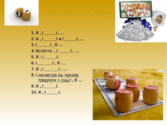 Синтаксическое лото 1. X , / /, … 2. X , / / и / /, … 3. / / , X … 4. Xсобств...
