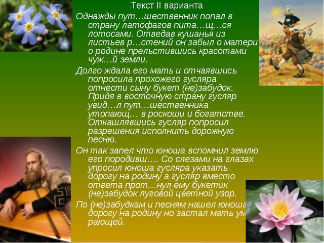 Текст II варианта Однажды пут…шественник попал в страну латофагов пита…щ…ся л...