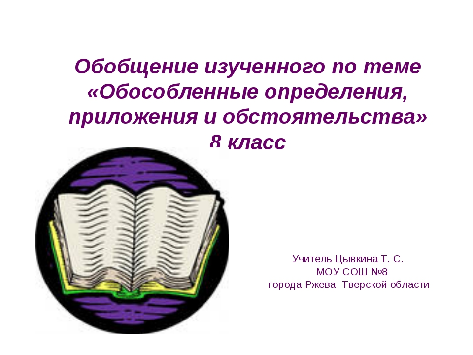 Обобщение изученного по теме «Обособленные определения, приложения и обстояте...