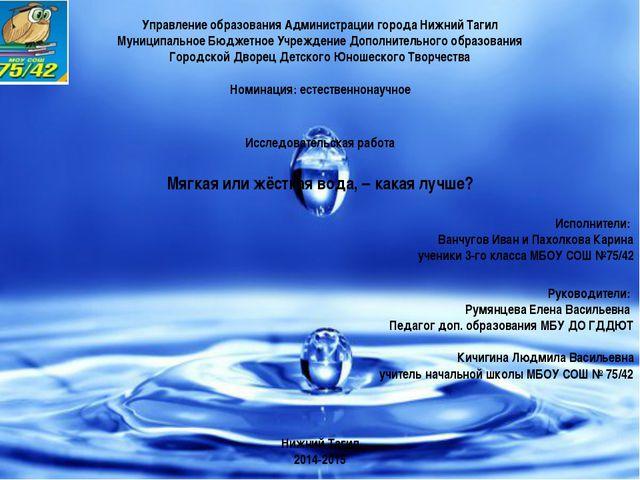 Управление образования Администрации города Нижний Тагил Муниципальное Бюдже...