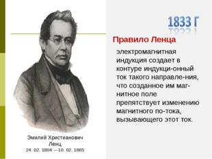 Эмилий Христианович Ленц 24. 02. 1804 —10. 02. 1865 электромагнитная индукция