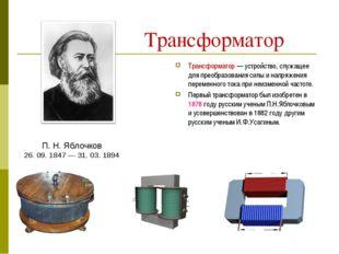 Трансформатор Трансформатор — устройство, служащее для преобразования силы и