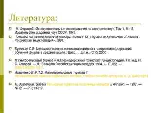 Литература: М. Фарадей «Экспериментальные исследования по электричеству». Том