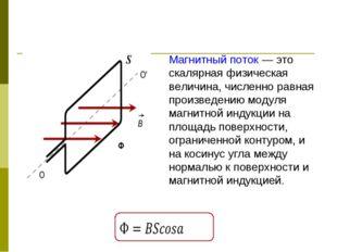 Магнитный поток — это скалярная физическая величина, численно равная произвед