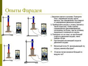 Опыты Фарадея 4. Закрепите магнит в штативе. Повторите опыт, перемещая катушк