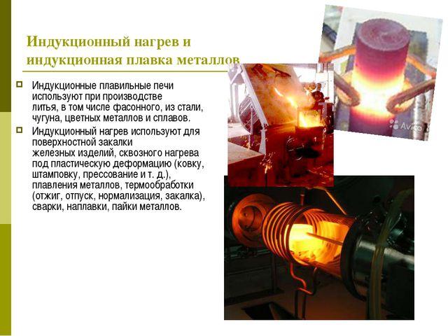 Индукционный нагрев и индукционная плавка металлов Индукционные плавильные пе...
