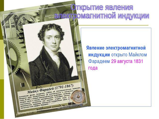Явление электромагнитной индукции открыто Майклом Фарадеем 29 августа 1831 г...
