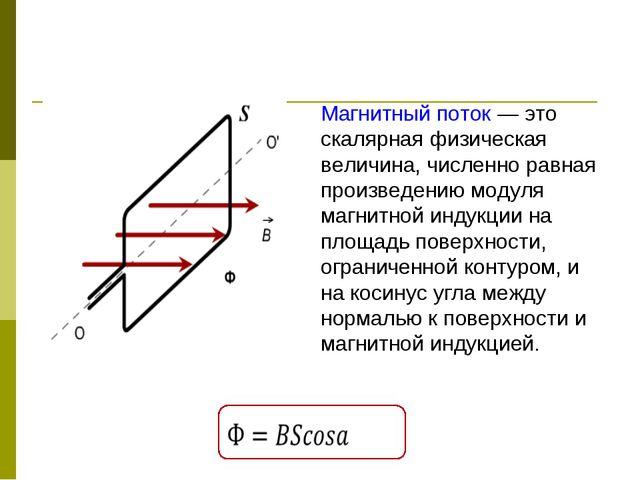 Магнитный поток — это скалярная физическая величина, численно равная произвед...