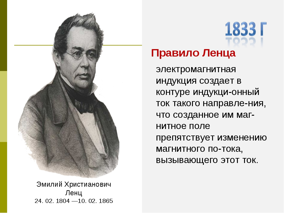 Эмилий Христианович Ленц 24. 02. 1804 —10. 02. 1865 электромагнитная индукция...